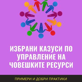 Избрани казуси по управление на човешките ресурси